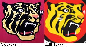 猛虎浪VS阪神